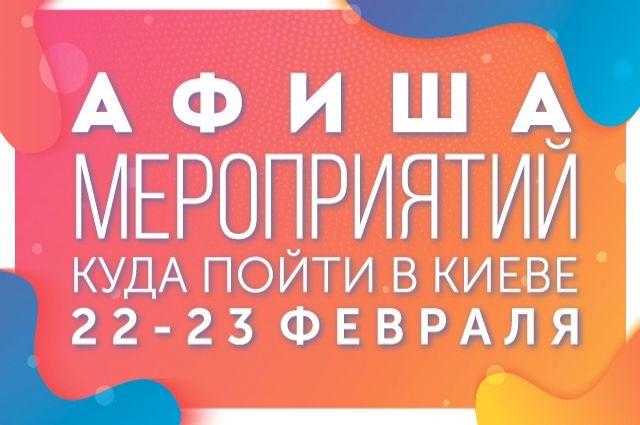 Афиша мероприятий на 22-23 февраля: куда пойти в Киеве