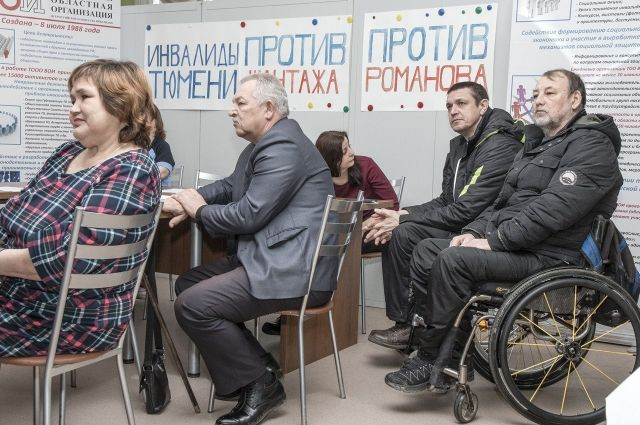 Тюменские инвалиды создали петицию против Андрея Романова