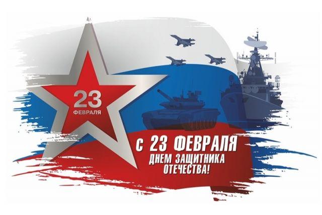 По традиции в этот день поздравляют тех, кто стоит на страже независимости и безопасности государства – военных, сотрудников силовых ведомств, а также тех, то сегодня находится в запасе.