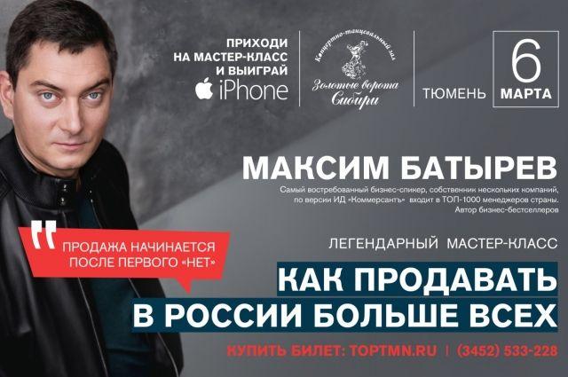 На мастер-класс известного Максима Батырева не всем хватает билетов