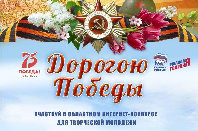 В Оренбуржье стартовал ежегодный патриотический конкурс «Дорогою Победы».