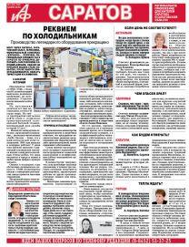 АиФ Саратов №9