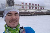 Максим Егоров за месяц добежал из Петербурга до Нижнего Новгорода