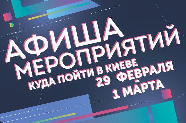Афиша мероприятий на 29 февраля - 1 марта: куда пойти в Киеве