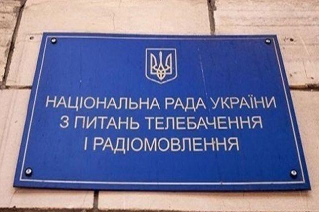 Нацсовет запретил трансляцию еще трех российских телеканалов