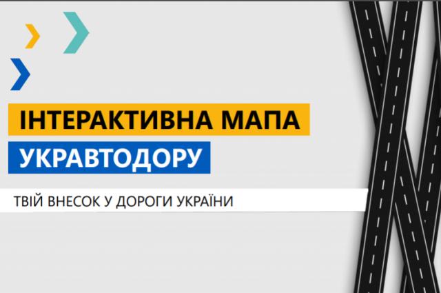 «Укравтодор» выпустил интерактивную карту дорог Украины