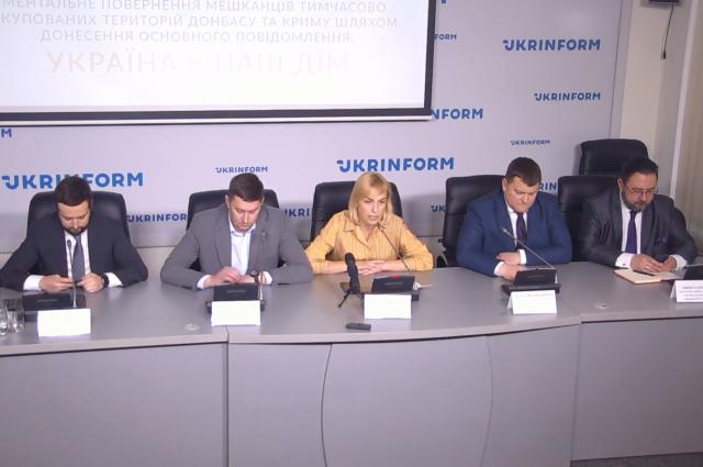 В Украине запустили телеканал для временно неподконтрольных территорий