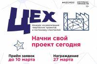 Креативные тюменцы получат до 200 тысяч рублей на реализацию идей