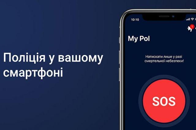 В Киеве запустили мобильное приложение для вызова полиции