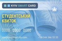 В Киеве вводят электронный студенческий билет
