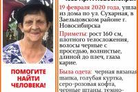 Пропала пенсионерка в Заельцовском районе