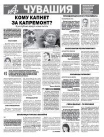 АиФ Чувашия № 10