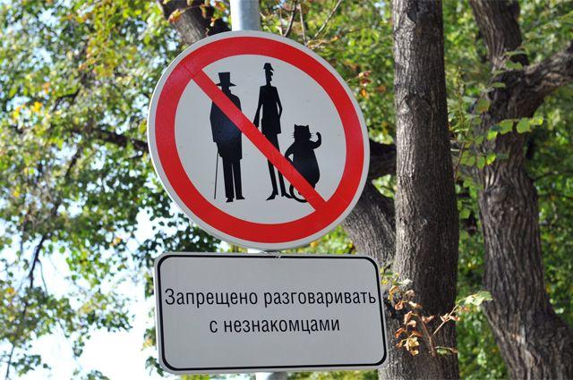 Знак, запрещающий разговоры с незнакомцами на Патриарших прудах в Москве.