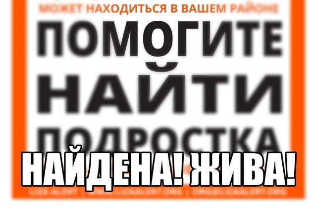 15-летняя Оксана Бурова пропала 12 февраля.