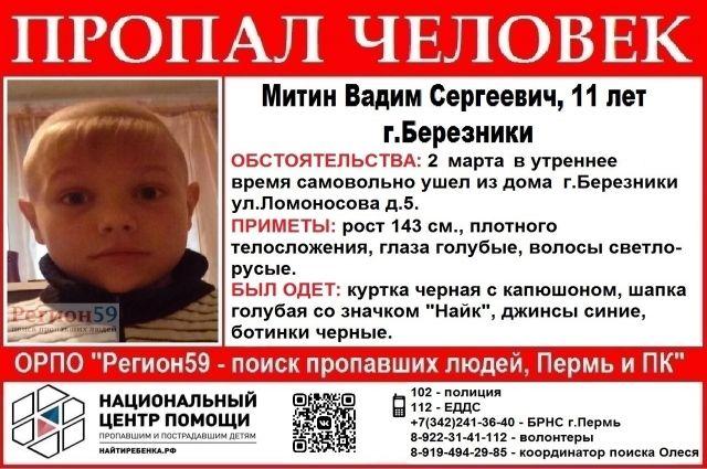 Родители просят помочь в поисках ребёнка.
