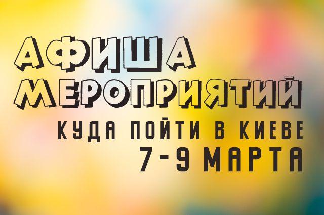 Афиша мероприятий Киева на 7-9 марта