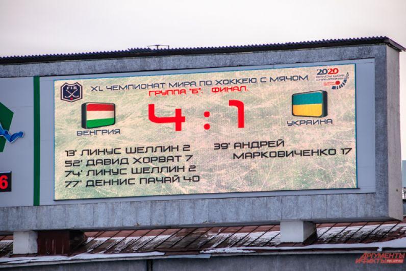 Матч закончился со счётом 4:1 в пользу Венгрии.
