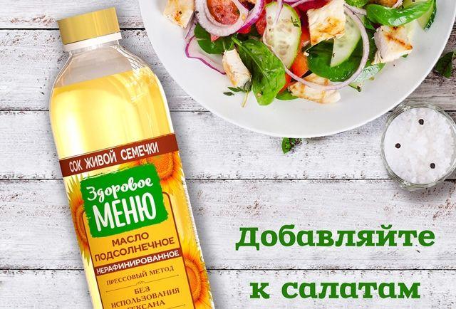 «Здоровое меню». Какие секреты хранит подсолнечное масло
