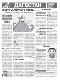 АиФ-Дагестан Жертвы