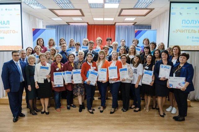 Две команды из Тюменской области вышли в финал конкурса «Учитель будущего»