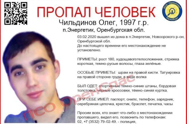 В Оренбуржье больше месяца не могут найти пропавшего жителя п. Энергетик.