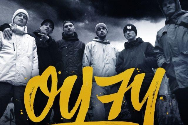 Легендарная рэп-группа ОУ74 отпразднует свое 10-летие в Тюмени