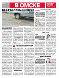 АиФ в Омске № 11