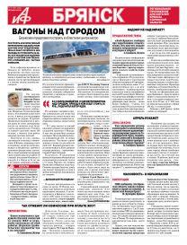 АиФ-Брянск №11