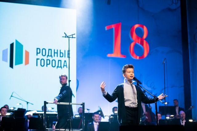 Концерт стал четвертым по счету и состоялся при поддержке программы социальных инвестиций «Родные города» компании «Газпром нефть» и Фонда поддержки и развития кинематографии для детей и юношества «маленькое КИНО»