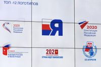 Логотипы информационной кампании по поправкам к Конституции.