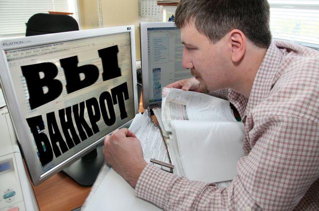 Сегодня в России 170 тысяч должников признаны банкротами.