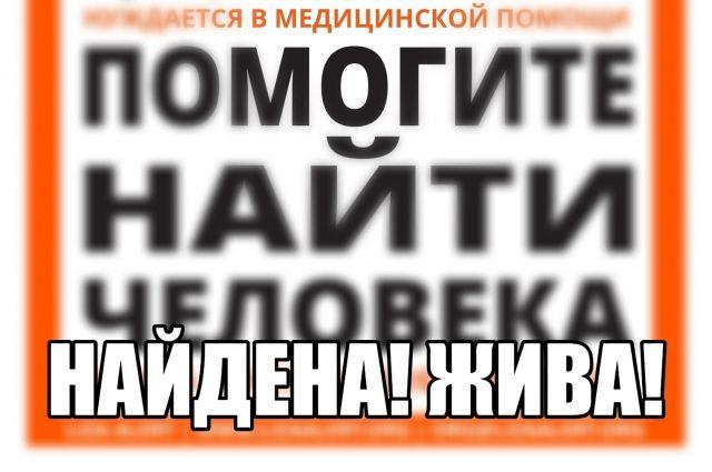 Софьина Людмила пропала 25 февраля.