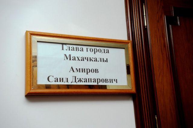 Отбывающий срок в «Черном дельфине» экс-мэр Амиров просил о помиловании.