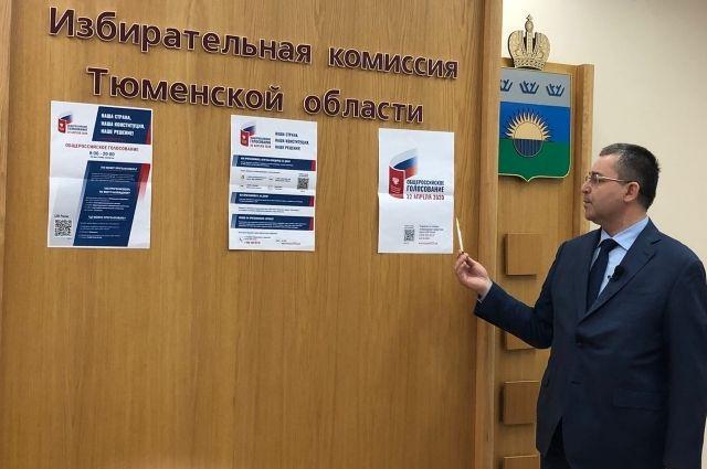 Тюменцам рассказали, как и где голосовать по поправкам в Конституцию РФ