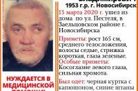 Геннадий Евдокимов ушел из дома в Заельцовском районе 13 марта, мужчина нуждается в медицинской помощи.