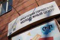 В Иркутске открыли медицацентр и коворкинг.