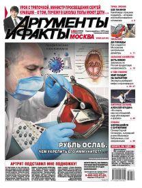 Рубль ослаб. Чем укрепить его иммунитет?