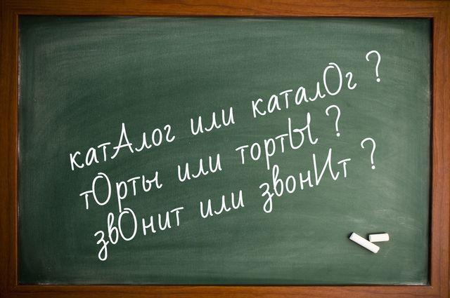 А вы знаете, как правильно произносить эти слова?