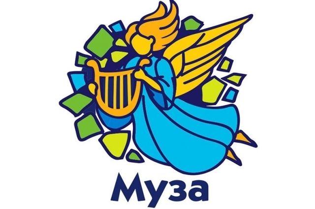 Логотип-победитель конкурса светлогорского парка «Муза»