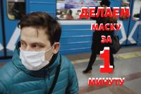 Медицинская маска своими руками: минута времени и минимум затрат