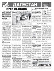 АиФ-Дагестан Пути отходов