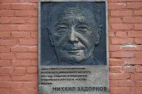 Памятная доска Михаилу Задорнову, открытая в Московском авиационном институте.