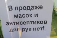 В оренбургских аптеках по-прежнему не продают медицинских масок