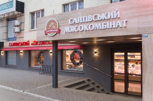 Салтовский мясокомбинат приостанавливает поставки посредникам