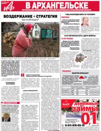 «АиФ в Архангельске» №12