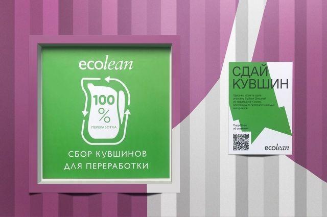 В Москве открылся пункт приема пластиковых кувшинчиков
