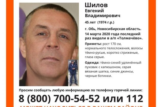 Евгений Шилов в последний раз выходил на связь 14 марта, с тех пор о нем нет никакой информации.