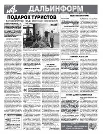 «Аиф-Дальинформ» № 13