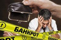За четыре года действия закона банкротами стали 1700 ставропольцев