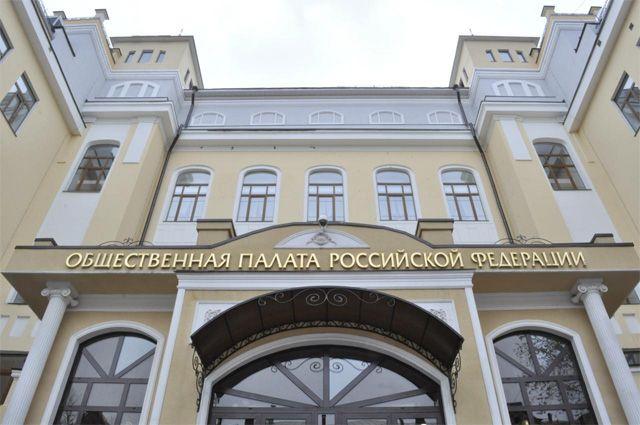Общественная палата РФ.
